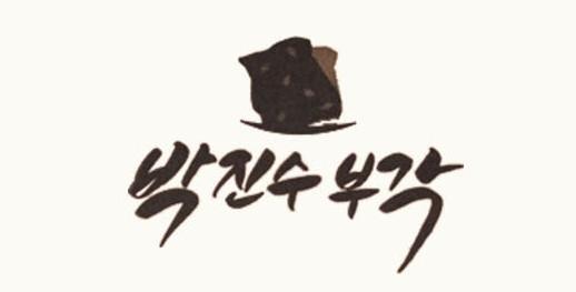 박진수김부각