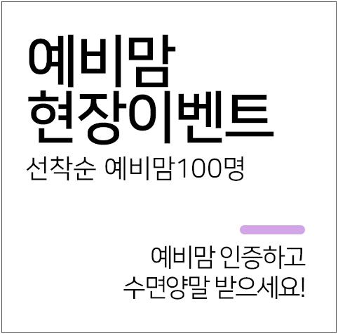 예비맘현장