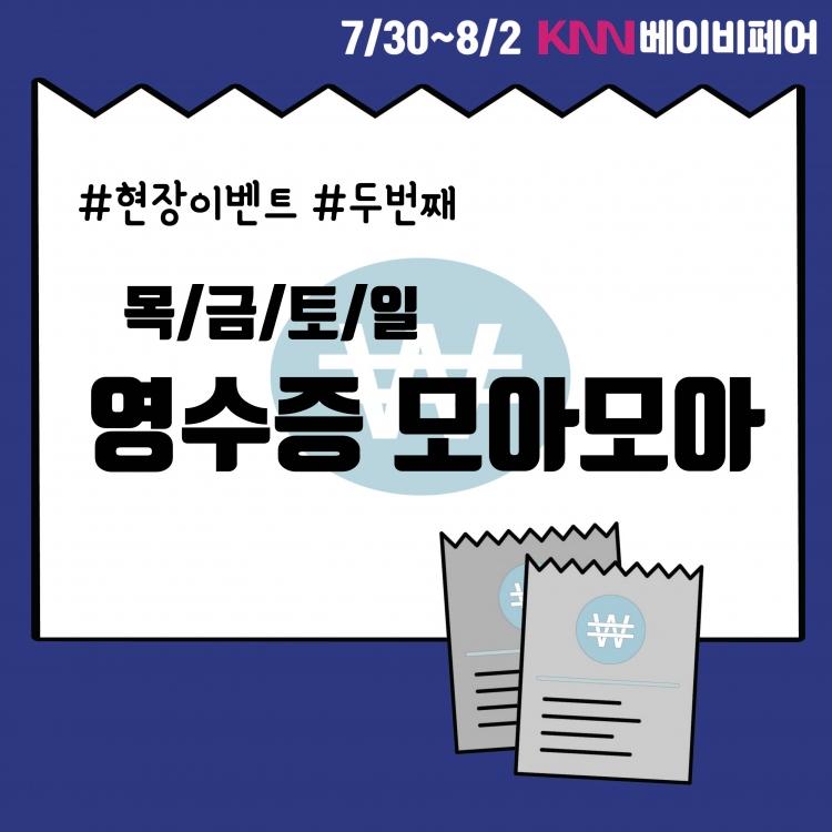 현장_영수증모아모아